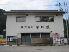 草田組社屋 写真